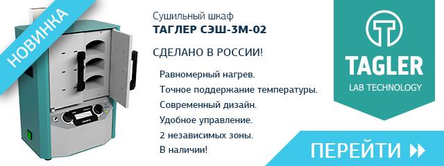 ТАГЛЕР СЭШ 3М-02