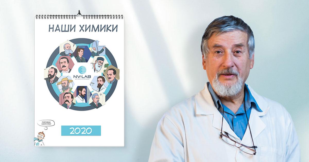 Календарь НВ-Лаб 2020 Наши химики