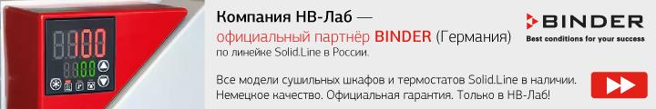 BINDER Solid.line